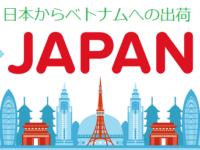 Bí quyết kinh doanh hàng Nhật thu lời cao